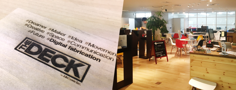 デジタルなものづくり、DIY をしてみたい人必見! 大阪にオープンした話題のTHE DECK(ザ・デッキ)に行ってみた。