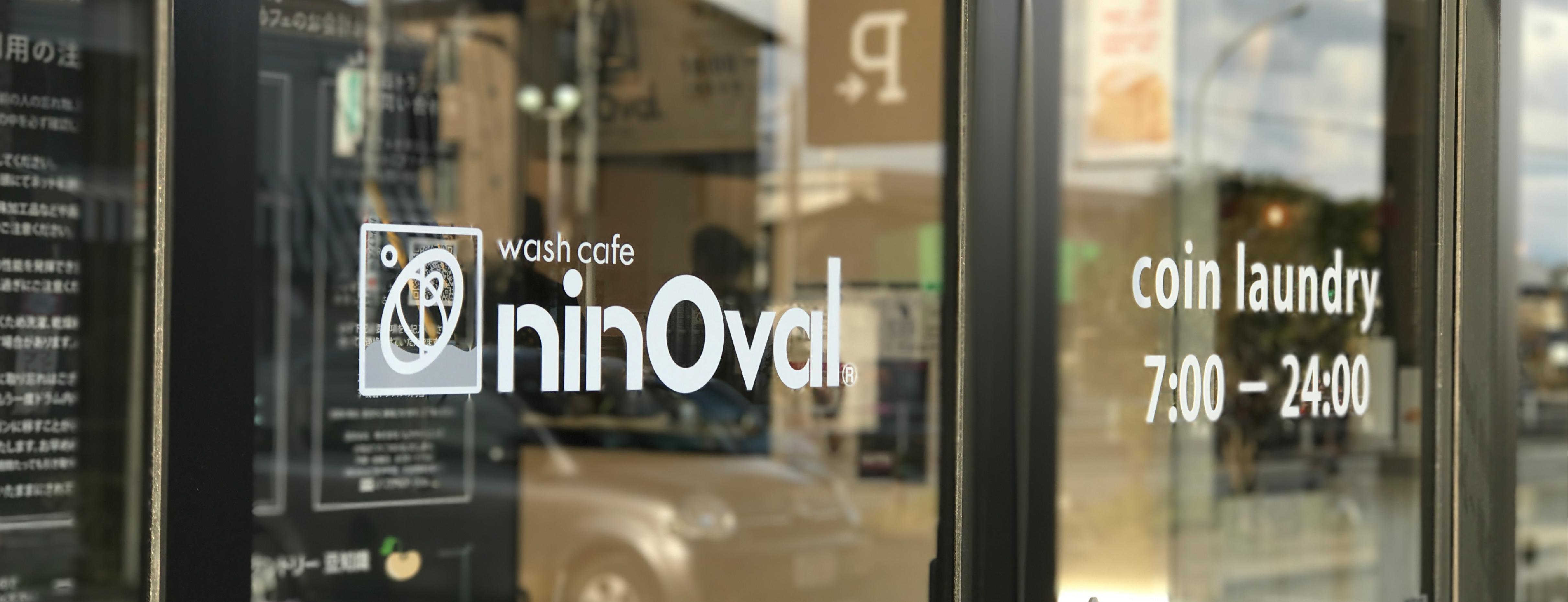 """関西大手クリーニングチェーン店が始めたカフェ併設のコインランドリー。その""""ねらい""""とは?"""