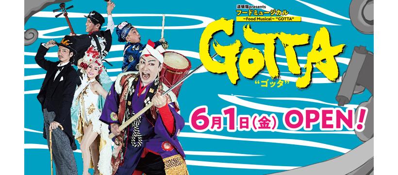 これぞミナミならではの「ごった煮」エンタメショー、</br>懐かしくも新しい道頓堀presents フードミュージカル、「GOTTA」とは!?