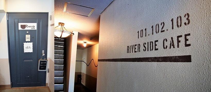 タイムシェアカフェ「RIVER SIDE CAFE」